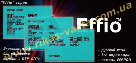 DSP Effio - русское экранное меню для настройки